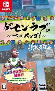 大型机台人气游戏合辑《Ge-Sen Love Plus Pengo!》Switch移植版最新宣传展示公开