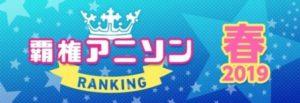 2019年春季新番动画歌霸权是…?《盾之勇者成名录》第二季度主题片尾连袂上榜!!