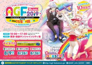 日本规模最大乙女向活动「AGF2019」公布第一弹出展作品厂商名单,特别企划超澎派!!