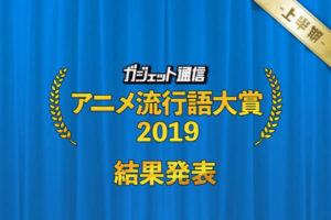 2019上半年动画流行语大赏公布,金奖由《辉夜姬》「真是可爱呀」夺下!!