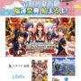 【漫博2019】ICHIBAN JAPAN日本馆,最「纯」的日本动漫资源一次集结