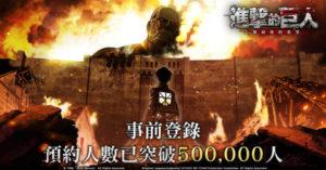 《进击的巨人:人类最后的希望》台港澳双平台震撼上市,一同来守护人类的希望吧!