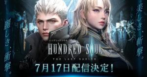 体验爽快华丽的战斗极致!《Hundred Soul百魂战记》日文版将于7月17日正式上线