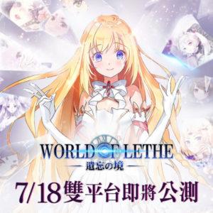 事前预约突破30万《遗忘之境:World of Lethe》7月18日正式上线!