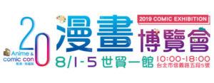 【漫博2019】黏土人破千号大军来台,漫画博览会Good Smile Company精采参展!!