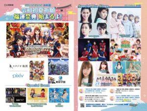 【漫博2019】令和初夏最热舞台,ICHIBAN JAPAN日本馆40位少女偶像甜美直送台湾!!