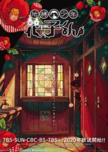 《地缚少年花子君》定档2020年,性别倒错的学校怪谈变身「温馨厕所喜剧」即将开幕!!