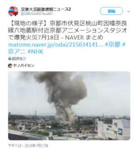 京都动画第一工作室疑似纵火发生火灾,现场负伤者多达30人,火灾势必影响未来上映作品进度