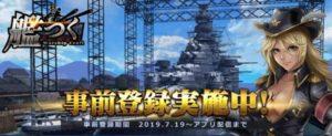 亲手建造自己船舰称霸大海!海战TPS《舰队制作~Warship Craft~》日本预约开始