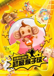 滚动装着小猴子的球冲刺!《现尝好滋味!超级猴子球》公开游戏资讯全新计时赛&十项全能等你挑战