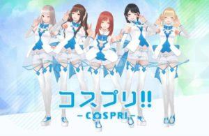 用AR与女孩们一起拍照留念!恋爱模拟《cospri》2019年冬天日本即将推出