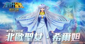 《圣鬪士星矢:银河之魂》开放「圣域秘宝」系统「北欧圣女.希尔妲」加入共同守护圣域!
