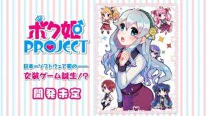 日本一软体首款女装游戏《仆姬Project》PS4/Switch推出决定