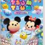 与日本同步发售!《Disney Tsum Tsum 嘉年华》繁中版首批特典情报、最新宣传影片公开!