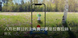 《Pokémon GO》八月社群日「拉鲁拉丝」正式决定!异色特殊招沙奈朵/艾路雷朵入手趁早