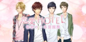 《恋爱HOTEL 秘密的客房服务》繁中版宣布参展台湾同人志贩售会与香港动漫电玩节
