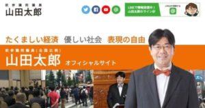 以创作自由打动御宅族的心!日本参议员山田太郎展现「战斗力53万」的实力高票当选