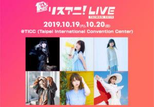 「LisAni!LIVE TAIWAN 2019」十月TICC登场,正式公布第一波演出者!!