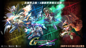 《SD 钢弹G世代火线纵横》繁中版预定11月28日发售!公开首批特典收录内容与最新宣传影片!