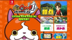 《妖怪手表1 for Nintendo Switch》日本发售日决定!玩具「DX妖圣剑」连动决定