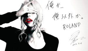 【日本金句王】高EQ回应Haters 网民大赞ROLAND:不愧是第一牛郎