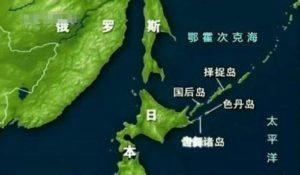 """日本担心俄总理视察""""争议岛屿"""" 称将对两国关系产生恶劣影响"""