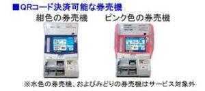 JR西日本将从2020年春季起开通支付宝、微信扫码购票功能