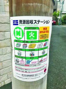 日本垃圾分类:执法严格教育先行