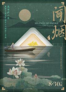泷田洋二郎新作《闻烟》定档8月30日 诠释爱与传承
