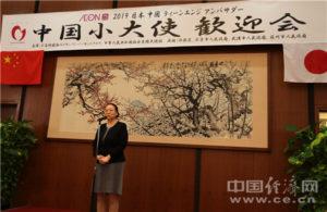 """第11届中日""""小大使""""交流会在东京中国大使馆举行"""