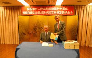 日本前首相福田康夫践行和平丛书发行纪念会:人类命运共同体是践行和平的通道