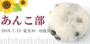 あんこ部 東京三大まめ大福食べ比べ 日本あんこ協会公式HPから引用