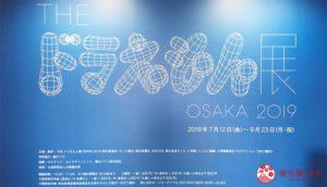 让「大阪哆啦A梦展览」帮大家圆梦!村上隆、蜷川实花等日本顶尖艺术家展身手共创奇迹
