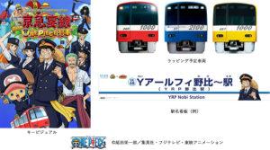 日本京急电鉄7月至9月限期运行《ONE PIECE》动漫车辆