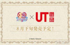 优衣库将推《美少女战士》联动UT 8月下旬开售