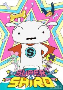 蜡笔小新狗狗独立动画《超级小白》预告 英雄来袭