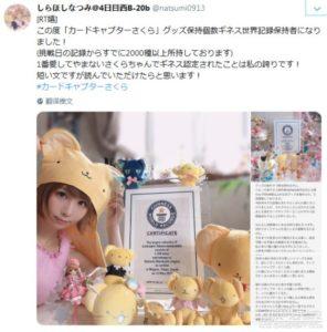 日本美女COSER收藏《魔卡少女樱》周边破世界纪录 真爱还得有钱