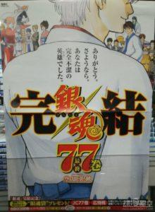 《银魂》漫画最终卷宣传海报 要笑着说再见!
