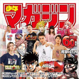 《周刊少年Magazine》推出60周年优衣库联动UT 巨人、妖尾来袭