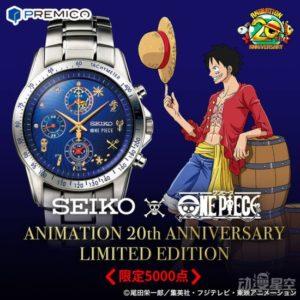 《海贼王》X精工20周年纪念手表 全球限量5000只