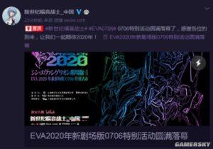 《EVA》新剧场版官方中文译名为《新世纪福音战士新剧场版:终》 新视觉图震撼