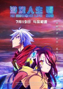 《游戏人生:零》内地定档7月19日 中文预告公布