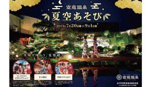 大阪空庭温泉「翻玩夏日打水仗活动」