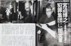日本艺能界的「暗营业」:搞笑艺人为何涉入诈骗暴力团?