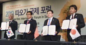 日中韩朱鹮栖息地政府交换呼吁加强交流的备忘录