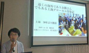 日本福利机构赴上海考察对中方的学习姿态印象深刻