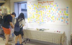 秋叶原商场为京都动画设置留言板 各国粉丝传达心意