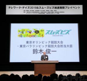 丰田宣布奥运期间员工在家办公以缓解东京交通拥堵
