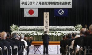 广岛等灾区举行西日本暴雨一周年追悼仪式