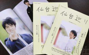 羽生结弦登场的仙台市观光手册在网上被拍卖